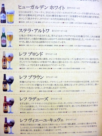 130513ベルギービール3.JPG