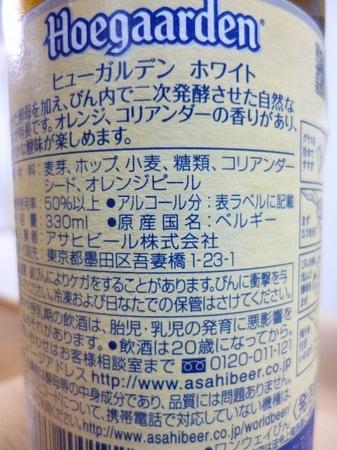 130515ベルギービール ヒューガルデンホワイト2.JPG