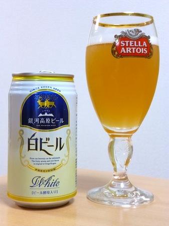 130524銀河高原ビール 白ビール.JPG