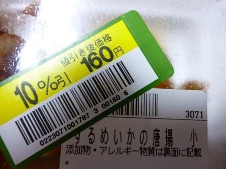 130616夕食11.JPG