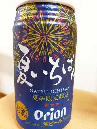 130724オリオンビール「夏いちばん」.JPG
