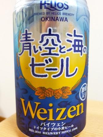 130725青い空と海のビール バイツェン2.JPG