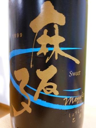 130808芋焼酎 麻友子2.JPG