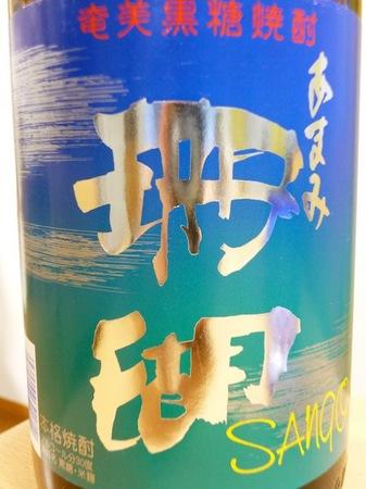 130808黒糖焼酎 珊瑚2.JPG