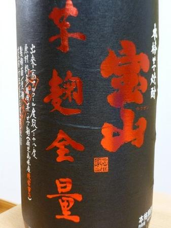 130809芋焼酎 宝山2.JPG