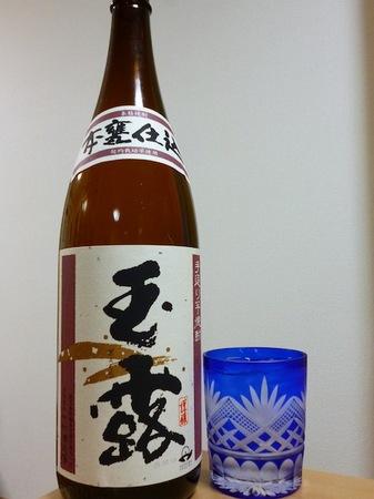 130809芋焼酎 玉露.JPG