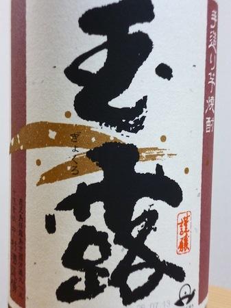 130809芋焼酎 玉露2.JPG