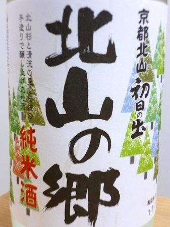 130819純米酒 北山の郷2.JPG
