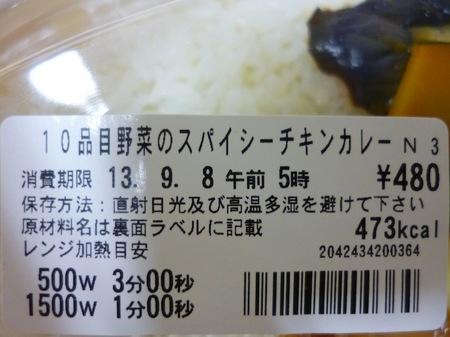 130907ランチ1.JPG