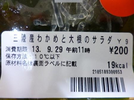 130928ランチ2.JPG