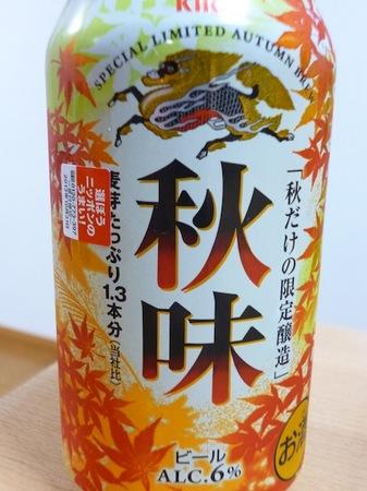 130928秋味2.JPG