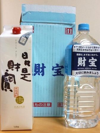 131003芋焼酎 財宝.JPG