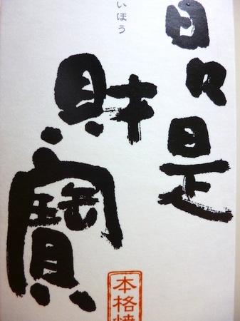 131003芋焼酎 財宝3.JPG