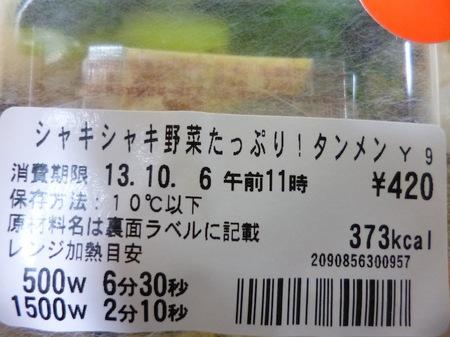 131005ランチ1.JPG