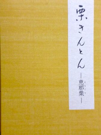 131007栗きんとん4.JPG