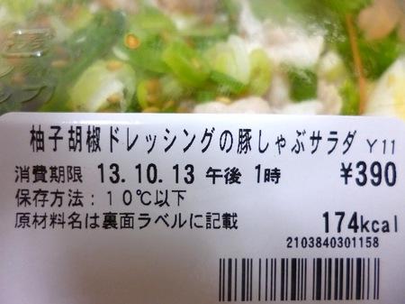 131012ランチ1.JPG
