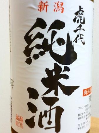 131013純米酒虎千代2.JPG