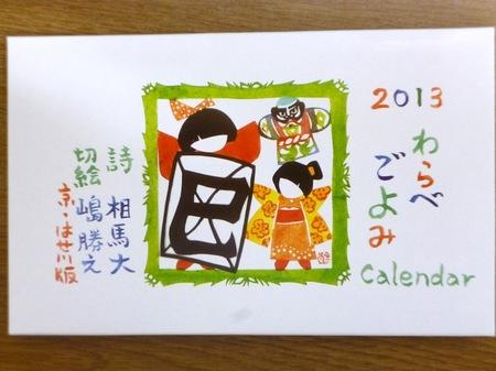 131路カレンダー3.JPG