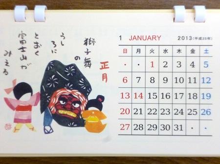 131路カレンダー4.JPG