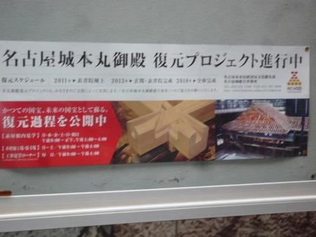 137名古屋城本丸御殿復元1.JPG