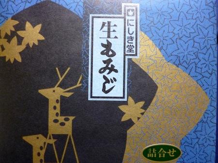 143生もみじ1.JPG