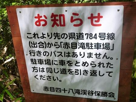 144赤目渓谷8.JPG