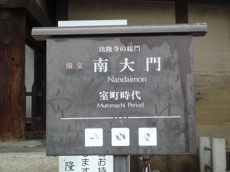 150法隆寺2.JPG