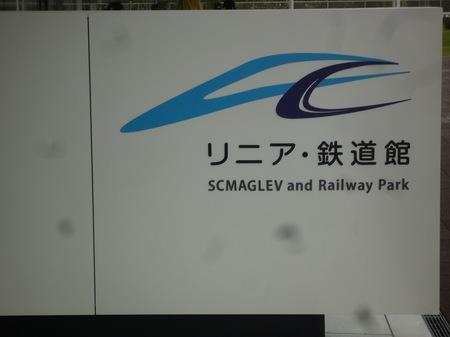 151リニア・鉄道館01.JPG