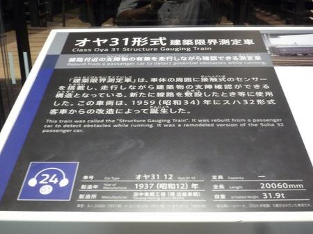 151リニア・鉄道館16.JPG