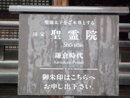 177法隆寺3.JPG