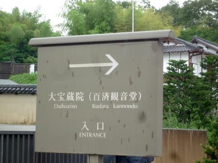 177法隆寺5.JPG