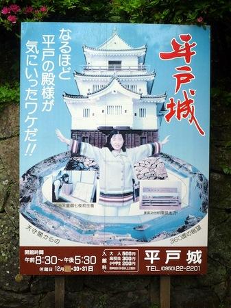 195平戸城1.JPG