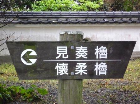 195平戸城21.JPG
