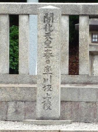 199開化天皇陵4.JPG