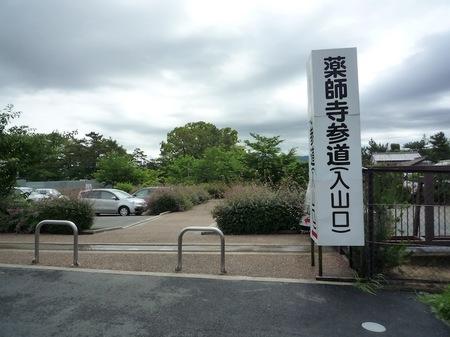 258薬師寺2.JPG