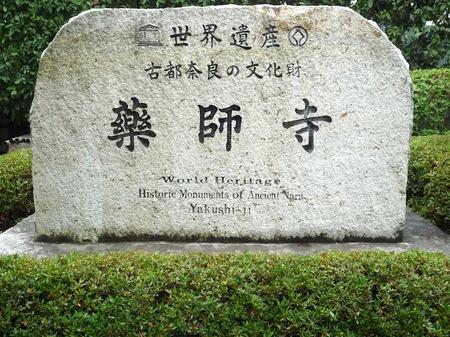 266薬師寺6.JPG