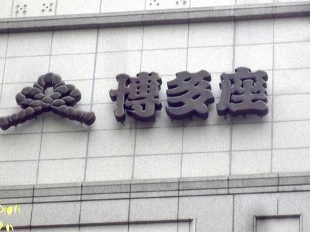 270オークラ周辺7.JPG