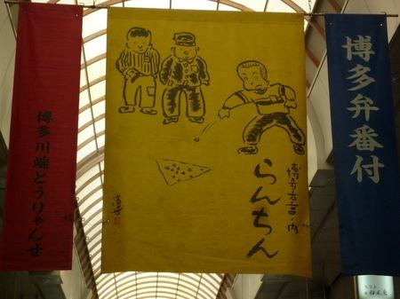 282博多川端商店街2.JPG