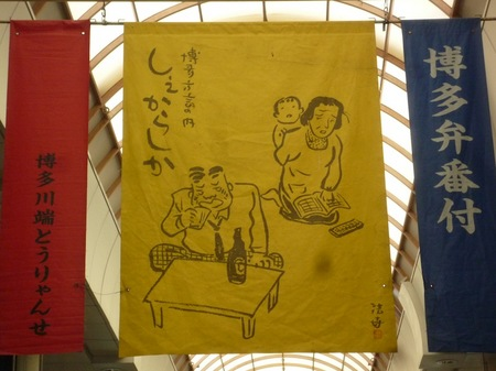 282博多川端商店街3.JPG