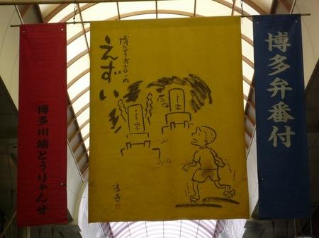 282博多川端商店街4.JPG