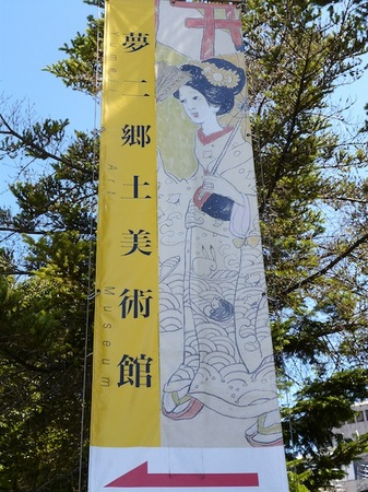 308夢二郷土美術館4.JPG