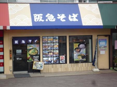 387伊丹—大阪駅6.JPG