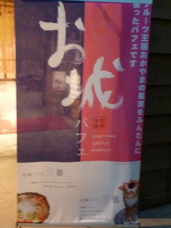 397岡山城1.JPG