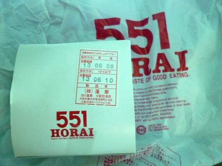 426 551蓬莱2.JPG