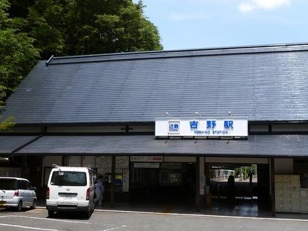 443吉野1.JPG
