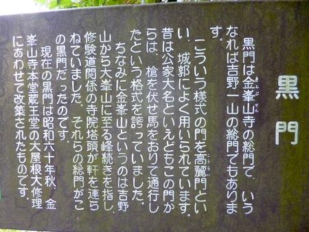 443吉野6.JPG