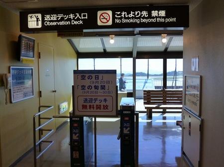 521岡山空港3.JPG