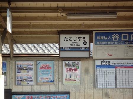 549蛸地蔵駅3.JPG