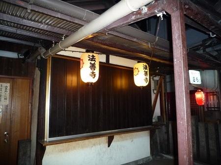 601水掛け地蔵 法善寺5.JPG