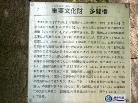 646大阪城11.JPG